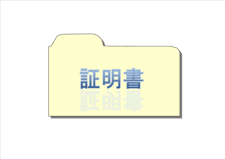 卒業証明書等の発行 アイキャッチ